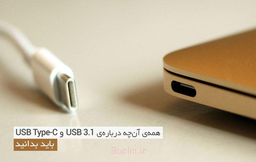 همهی آنچه دربارهی USB 3.1 و USB Type-C باید بدانید
