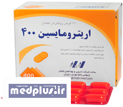 erithromycin اریترومایسین