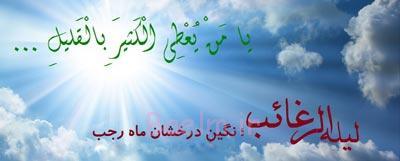 اعمال شب آرزوها لیله الرغائب, تاریخ شب آرزوها