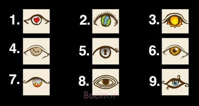 تست روانشناسی و شخصیت شناسی | کدوم چشم رو دوس داری ؟