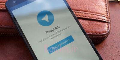 افزایش امنیت در تلگرام , قابلیت تایید هویت دو مرحلهای
