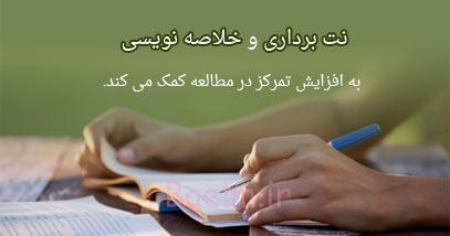 خلاصه نویسی و نت برداری