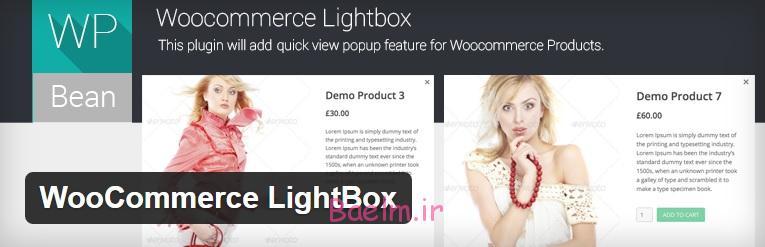 woocommerce lightbox hamyarwp