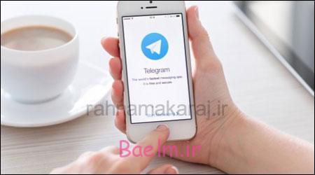 کانال های تلگرام,تلگرام,کانالهای تلگرامی