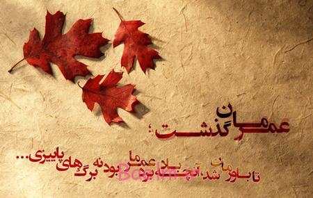 جملات زیبا درباره پاییز, عکس پاییز عاشقانه