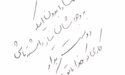 شناخت شخصیت از روی دستخط - دستخط شناسی و شخصیت شناسی