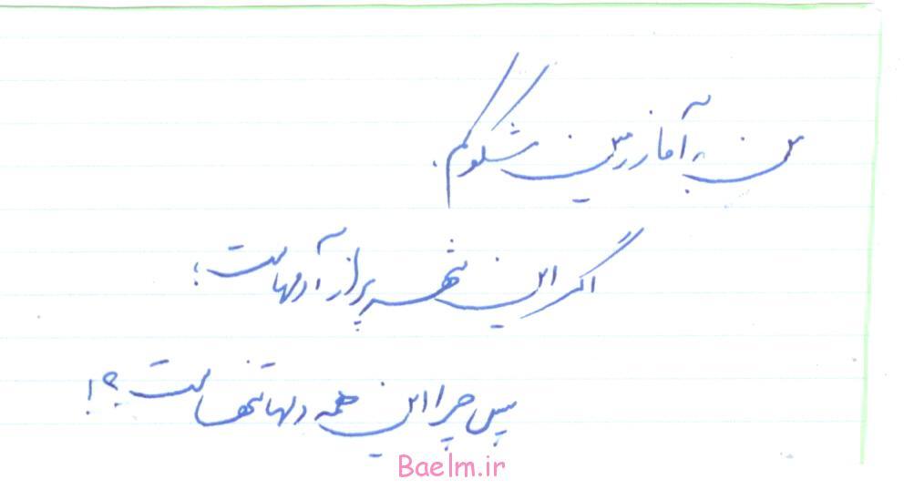 نتیجه تصویری برای دستخط