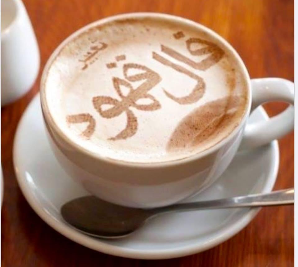 نتیجه تصویری برای فال قهوه