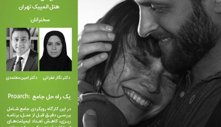 کارگاههای آموزشی اشترومن در کنگره بینالمللی انجمن جراحان دهان، فک و صورت ایران