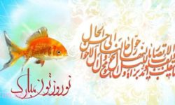 اس ام اس تبریک عید نوروز   پیامک مخصوص تبریک عید