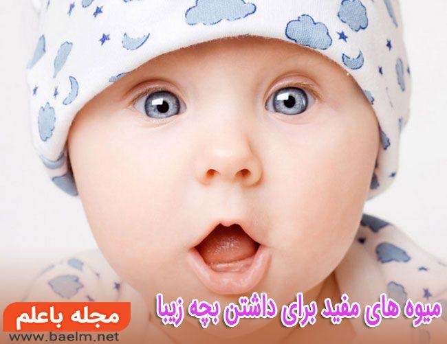 میوه های مفید در دوران بارداری,میوه برای زیبا شدن نوزاد