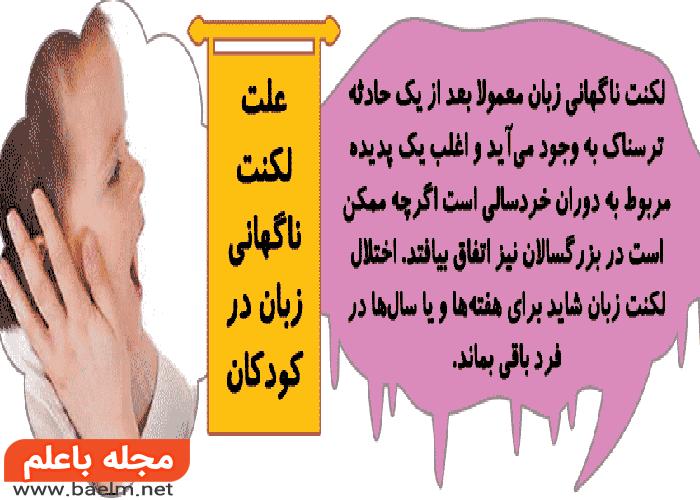 تشخیص لکنت زبان,درمان لکنت زبان در کودکان,علت لکنت ناگهانی زبان کودکان