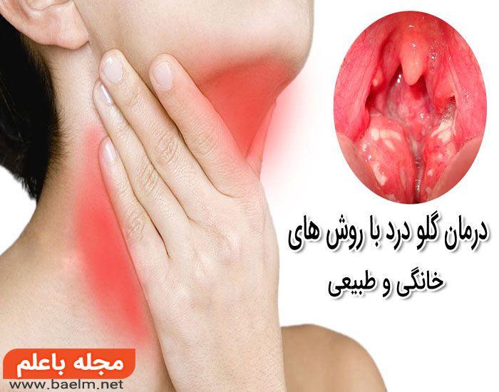 درمان خانگی گلودرد,دم نوش گیاهی برای درمان گلودرد و سرفه,علت و علائم گلودرد