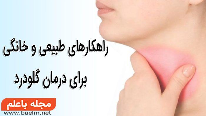 گلودرد و درمانهای خانگی,علت گلودرد,راهکار های خانگی و طبیعی برای درمان گلو درد