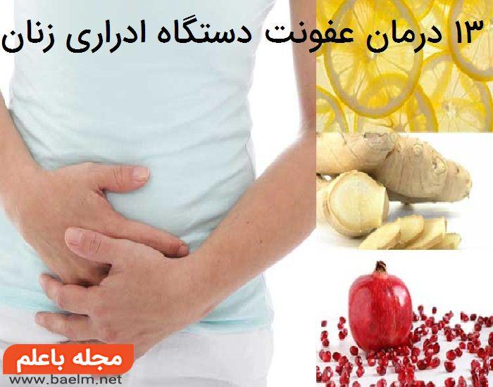 درمان خانگی عفونت ادراری با طب سنتی,درمان گیاهی عفونت کلیه ومثانه