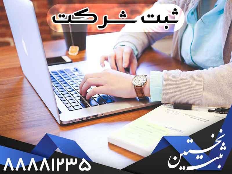 نکاتی درباره ثبت شرکت و برند در داخل و خارج از ایران