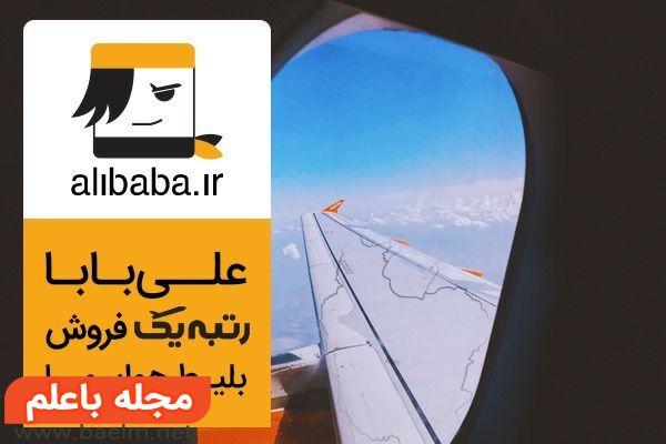 چرا خرید اینترنتی بلیط هواپیما به مسافران توصیه میشود؟