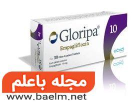 امپاگلیفلوزین را با نام تجاری گلوریپا (Gloripa)
