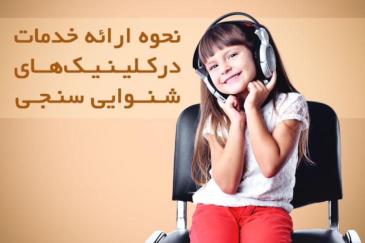 نحوه ارائه خدمات در کلینیکهای شنوایی سنجی