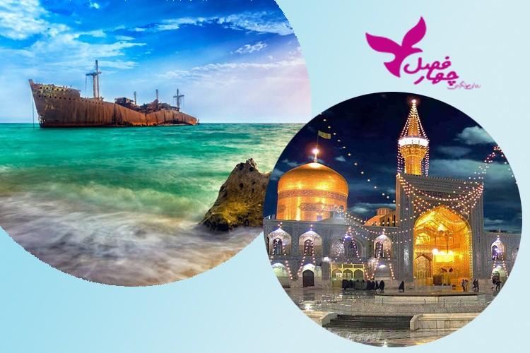 تور کیش و تور مشهد پرطرفدارترین تورهای مسافرتی در تعطیلات نوروز