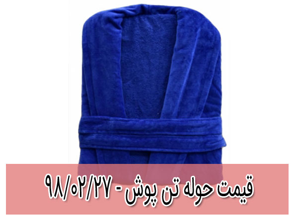 قیمت حوله تن پوش – 98/02/27 {hendevaneh.com}{سایت‌هندوانه}the persian portal of iran news and iranian sites directory - towel model baelm - The persian portal of Iran News and Iranian Sites Directory