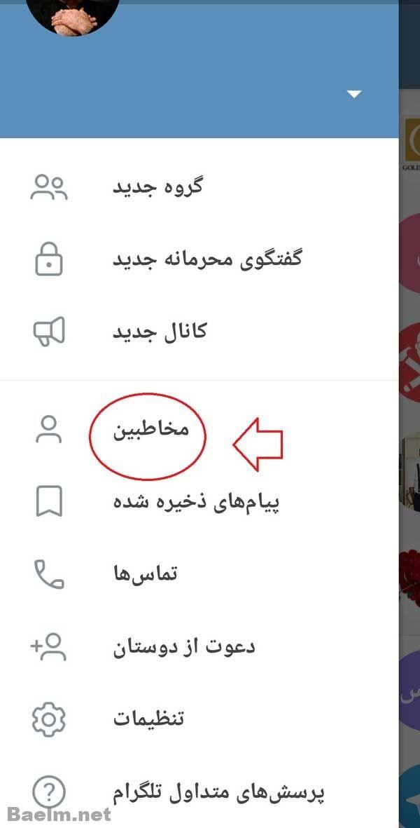 روی مخاطبین در منوی تلگرام کلیک کنید.