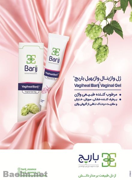 ژل واژینال واژیهیل باریج Vagiheal Barij® Vaginal Gel