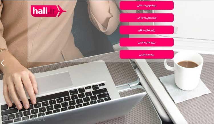 وب سایت هالی به عنوان یکی از معتبر ترین آژانس های مسافرتی