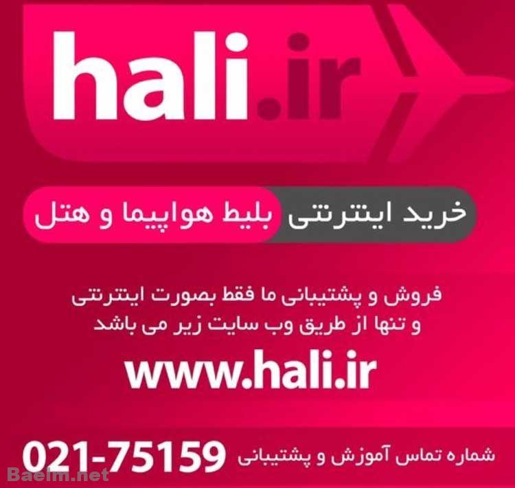وب سایت هالی از نخستین سایتهای خرید بلیط هواپیما و رزرو هتل