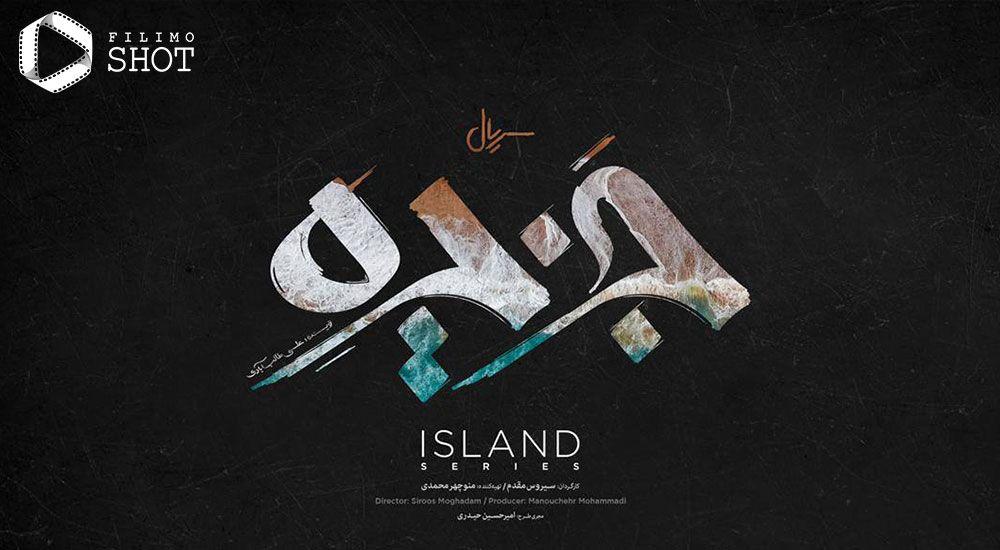 دانلود سریال جزیره سیروس مقدم و سریال یاغی محمد کارت جدید ترین سریال های نمایش خانگی