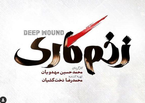 سریال زخم کاری اثر محمد حسین مهدویان