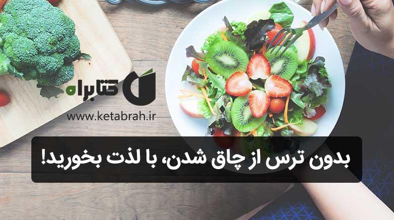 بدون محدودیت بخورید، به راحتی وزن کم کنید و سالم بمانید