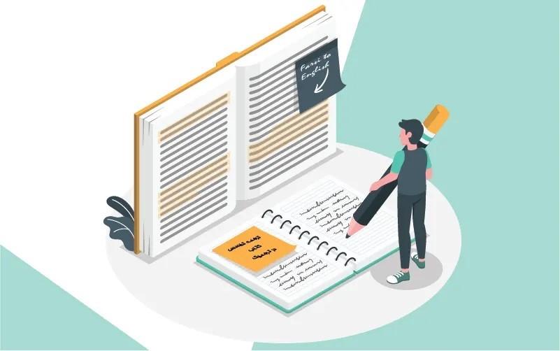 ویژگیهای ترجمه کتاب در ترجمیک